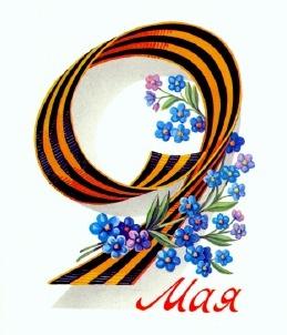 С праздником 9 Мая