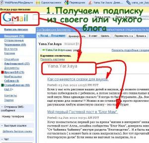 Из gmail в блог - картинка 1