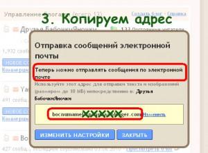 Из gmail в блог - картинка 2