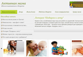 Активная мама: школа выживания в декрете