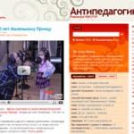 Антипедагогика