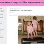 Блог русской мамы в Америке