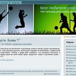 Блог любителя спорта