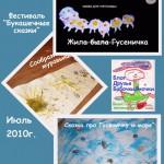 """""""От чайника чайнику"""": Коллажи и надписи в программе «Пикаса» (Picasa)"""