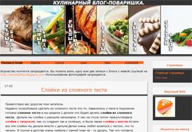 Кулинарный блог Поваришка