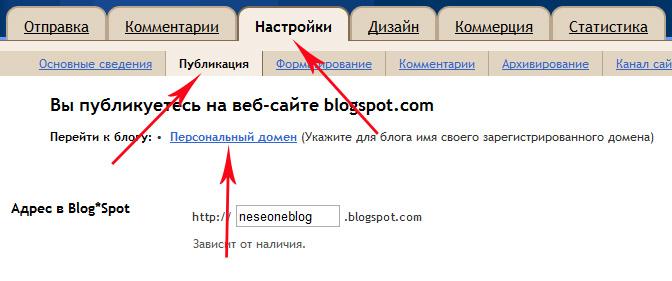 Свой домен на Blogspot: Шаг 1