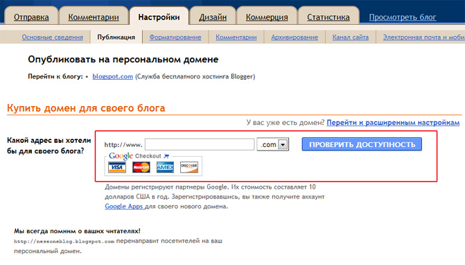 Свой домен на Blogspot: Шаг 2