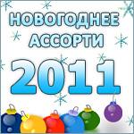 Новогоднее Ассорти 2011