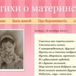 Стихи о материнстве