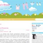 Mama's Brand (Мамина Марка)