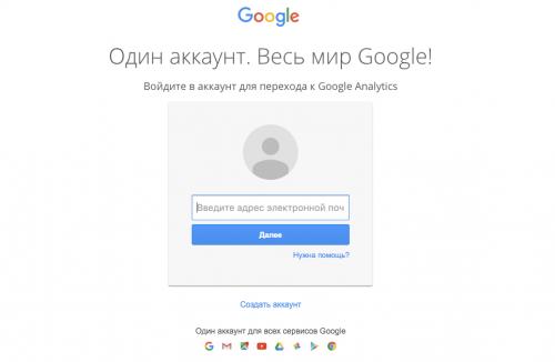 Если у вас нет зарегистрированного ящика почты gmail, можно открыть его сейчас