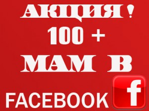 100+ МАМ-БЛОГГЕРШ В Facebook