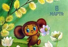 С 8 марта от «Блоги Мам»: коллекция лучших советских открыток к Международному женскому дню