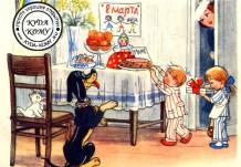 """Открытка """"8 марта"""". Художник В. Сутеев. Открытка 1959 г."""