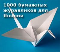 1000 бумажных журавликов для Японии