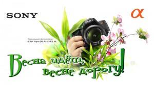 фотоконкурс «Весна идёт, весне дорогу!»