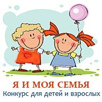 """""""Я и моя семья"""": совместный конкурс Коллективного блога"""