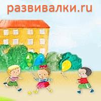"Интернет-магазин ""Развивалки"""