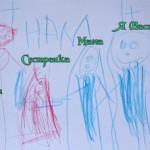 Я и моя семья – рисунки на конкурс от Настеньки