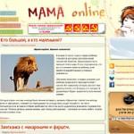 Мама On-line