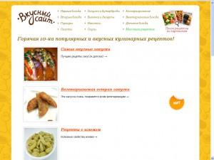 Обменная кулинарная сеть «Вкусный сайт» – tastysite.ru