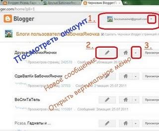Экран №1: Изменения в Blogger (Блоггер, Блогспот)