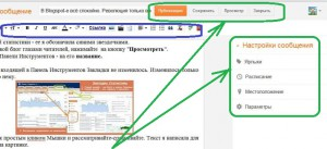 Экран №6: изменения в редакторе Блоггера