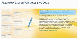 Удобный редактор блогов – Windows Live Writer