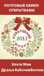 Новогодний сюрприз 2012: почтовый обмен открытками
