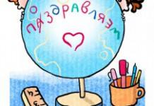 Открытый пост: Учитель — друг мой?..