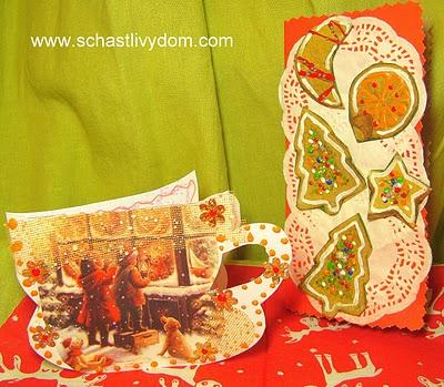 Самодельные новогодние открытки от Алимы 2