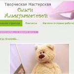 Творческая мастерская Ольги Альмухаметовой
