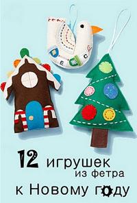 12 игрушек из фетра к Новому году