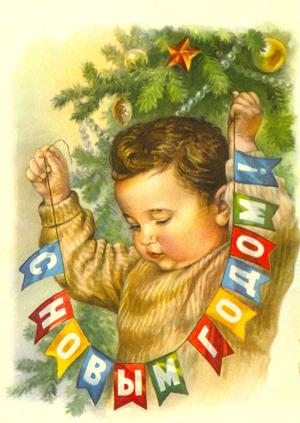 """С Новым 2012 годом от """"Блоги Мам""""!"""