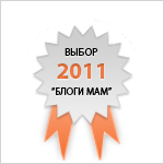 """Выбор """"Блоги Мам"""" 2011"""