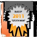 """Выбор """"Блоги Мам"""" 2011: БЛОГ ГОДА"""