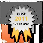"""Выбор """"Блоги Мам"""" 2011: КРЕАТИВ"""