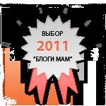 """Выбор """"Блоги Мам"""" 2011: ДИЗАЙН"""