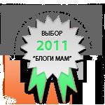 """Выбор """"Блоги Мам"""" 2011: ГОСТЕПРИИМНЫЙ БЛОГ"""