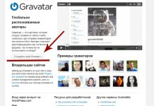 Как создать аватар на Wordpress («Граватар»)?