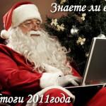 «Знаете ли вы?» Итоги 2011 года