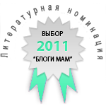 """Выбор """"Блоги Мам"""" 2011: ЛИТЕРАТУРНАЯ НОМИНАЦИЯ"""