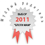 """Выбор """"Блоги Мам"""" 2011: МУДРЫЙ РОДИТЕЛЬ"""
