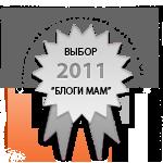 """Выбор """"Блоги Мам"""" 2011: ПРОФЕССИОНАЛЬНЫЙ БЛОГ"""