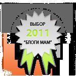 "Выбор ""Блоги Мам"" 2011: РУКОТВОРЧЕСТВО"