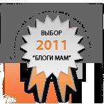 """Выбор """"Блоги Мам"""" 2011: СИМПАТИЯ """"БЛОГИ МАМ"""""""