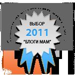 """Выбор """"Блоги Мам"""" 2011: ВКУСНЫЙ БЛОГ"""