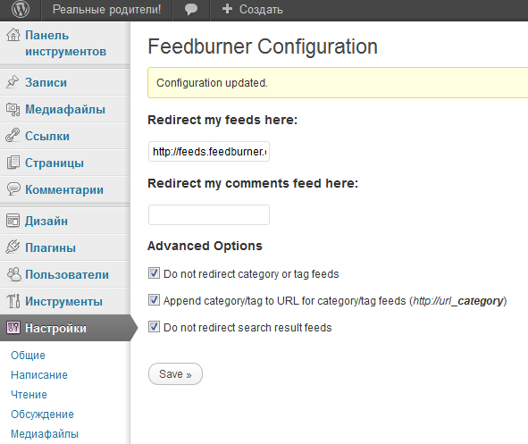 FD FeedBurner Plugin для вордпресса