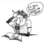 Открытый пост: Грамотность в блогах — что делать?