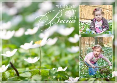 Коллаж открытка